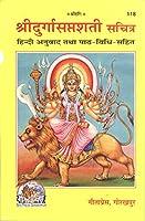 Shridurga Saptshati With Translation, With Pictures