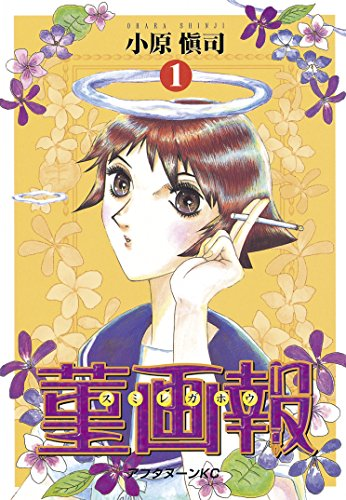菫画報(1) (アフタヌーンコミックス)