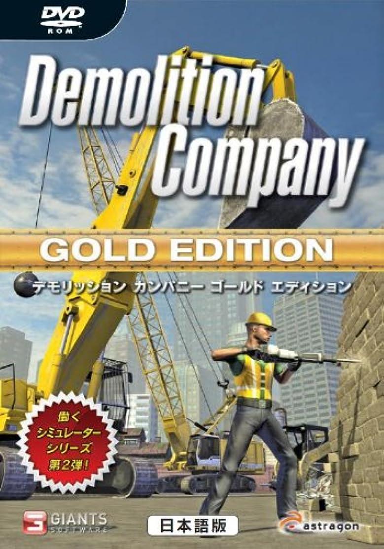 終点つかまえるライバルデモリッション カンパニー ゴールドエディション 日本語版