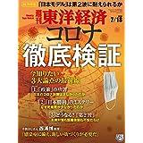 週刊東洋経済 2020年7/18号 [雑誌]