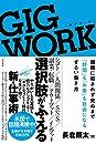 GIG WORK(ギグワーク