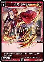 ウィクロス WXDi-P01-053 紅天 シーター (C コモン) ブースターパック GLOWING DIVA