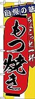 のぼり旗 もつ焼き ちょこっと SNB-4574 (受注生産)