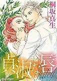 貞淑な唇 (ハーレクインコミックス)