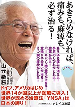 [山元敏勝]のあきらめなければ、痛みも麻痺も、必ず治る! いきいき健康シリーズ