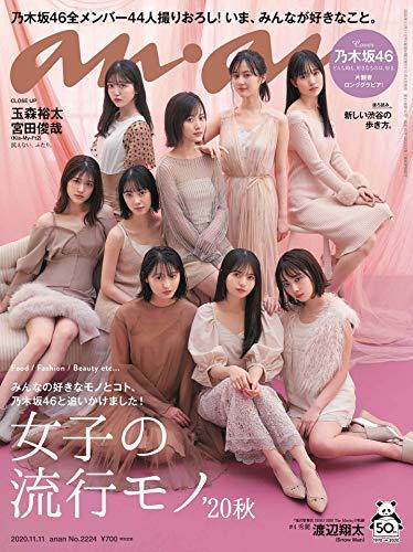 anan(アンアン)2020/11/11号 No.2224[女子の流行りもの/乃木坂46]