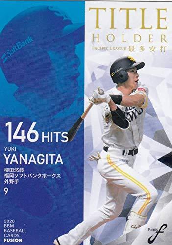 BBM ベースボールカード TH07 最多安打 柳田悠岐 (ソ) (レギュラーカード/タイトルホルダー) FUSION 2020