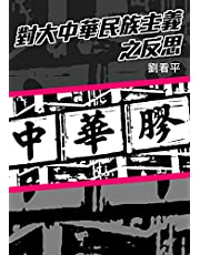 對大中華民族主義之反思 (Traditional Chinese Edition)