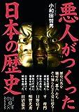 悪人がつくった日本の歴史 (中経の文庫)