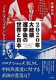 """2020年大統領選挙後の世界と日本 """"トランプ or バイデン"""