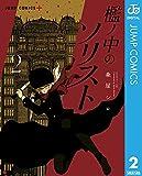 檻ノ中のソリスト 2 (ジャンプコミックスDIGITAL)