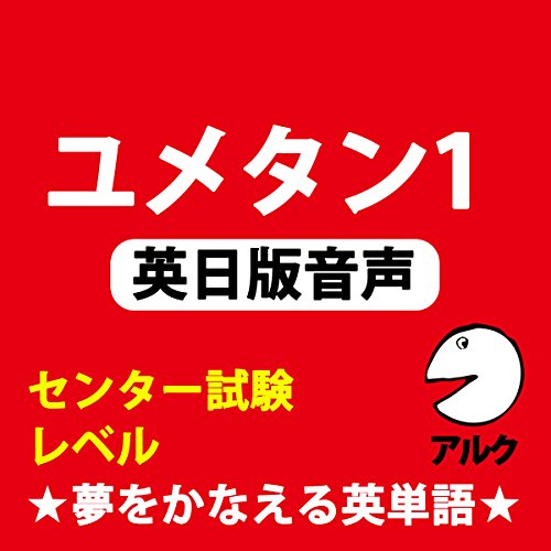 『ユメタン1 【旧版】 英日版音声 センター試験レベル-夢をかなえる英単語(アルク)』のカバーアート