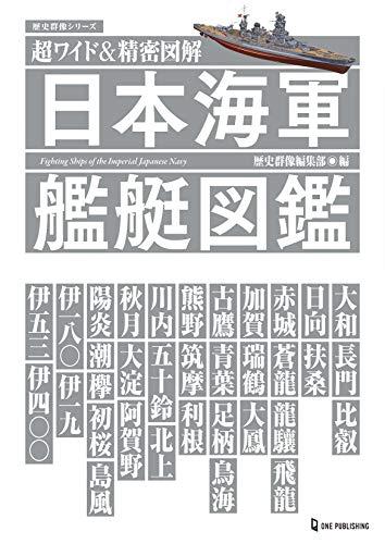超ワイド&精密図解 日本海軍艦艇図鑑(歴史群像シリーズ)の詳細を見る