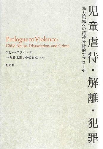 児童虐待・解離・犯罪:暴力犯罪への精神分析的アプローチ
