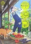 鹿楓堂よついろ日和 13 (BUNCH COMICS)