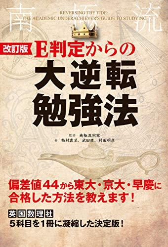 改訂版 E判定からの大逆転勉強法 (中経出版)