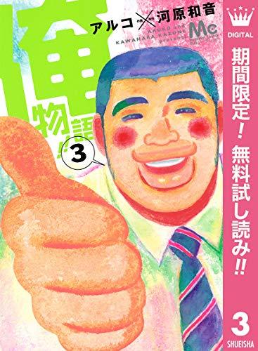 俺物語!!【期間限定無料】 3 (マーガレットコミックスDIGITAL)