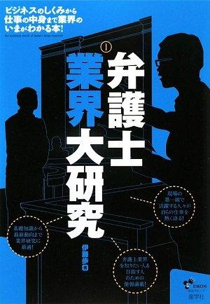 弁護士業界大研究