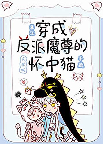 穿成反派魔尊的懷中貓 (Traditional Chinese Edition)