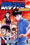 鉄拳チンミLegends(2) (講談社コミックス月刊マガジン)