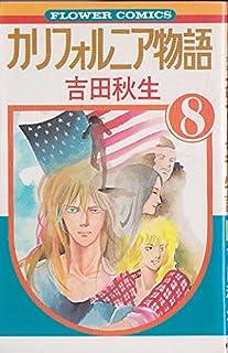 カリフォルニア物語〈8〉 (1982年) (フラワーコミックス)