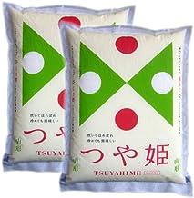 【精米】山形県産 特別栽培米 つや姫10kg(5kg×2袋) 令和2年度 特A米