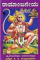 Ramaanjaneya