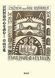 宮沢賢治の心を読む〈1〉
