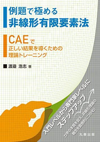 例題で極める非線形有限要素法 CAEで正しい結果を導くための理論トレーニングの詳細を見る