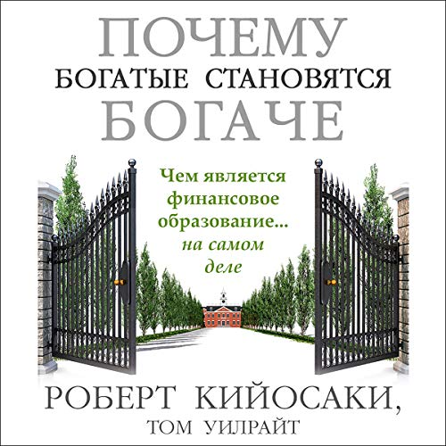 Couverture de Why the Rich Are Getting Richer (Russian Edition)