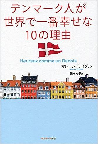 デンマーク人が世界で一番幸せな10の理由