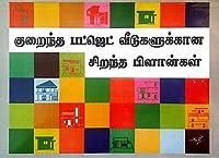 Kuraindha Budget Veedugalikana Sirandha Plangal (Plans for Low Budget Houses)