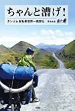 表紙: ちゃんと漕げ! タンデム自転車世界一周旅行 | 青木史也