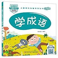 儿童成长必备知识丛书(升级版)-学成语
