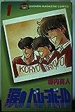 涙のバレーボール 1 (少年マガジンコミックス)