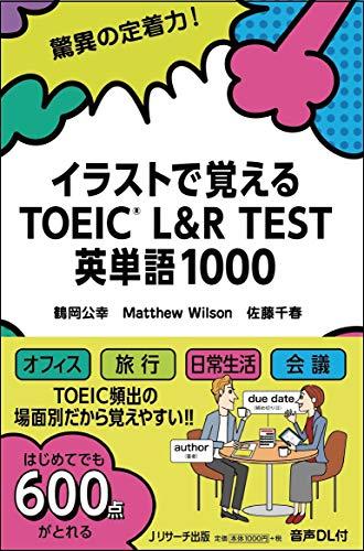 Jリサーチ出版『イラストで覚えるTOEIC L&R TEST 英単語1000』