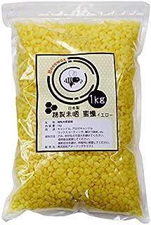 日本製 ビーズワックス みつろう (1kg イエロー)