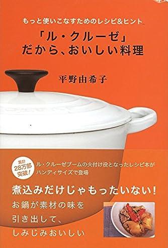 「ル・クルーゼ」だからおいしい料理 (扶桑社文庫)