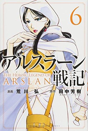 アルスラーン戦記(6) (講談社コミックス)の詳細を見る