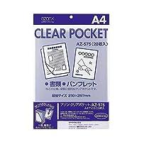 (業務用セット) アゾン クリアポケット OPP0.06mm厚 AZ-575 20枚入 【×5セット】 ds-1530090