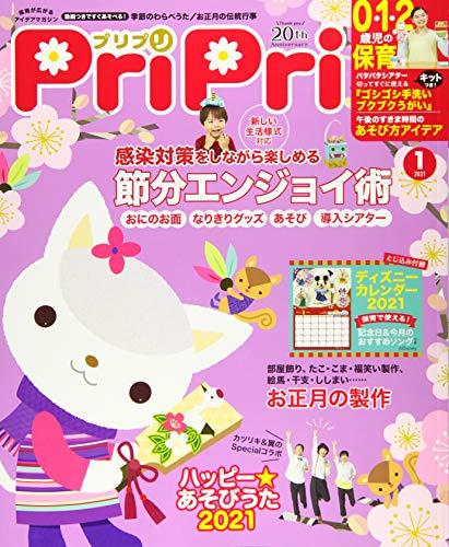 PriPri(プリプリ) 2021年1月号