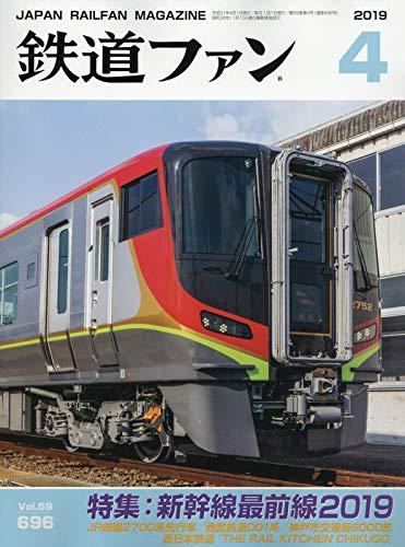 鉄道ファン 2019年 04 月号 [雑誌]