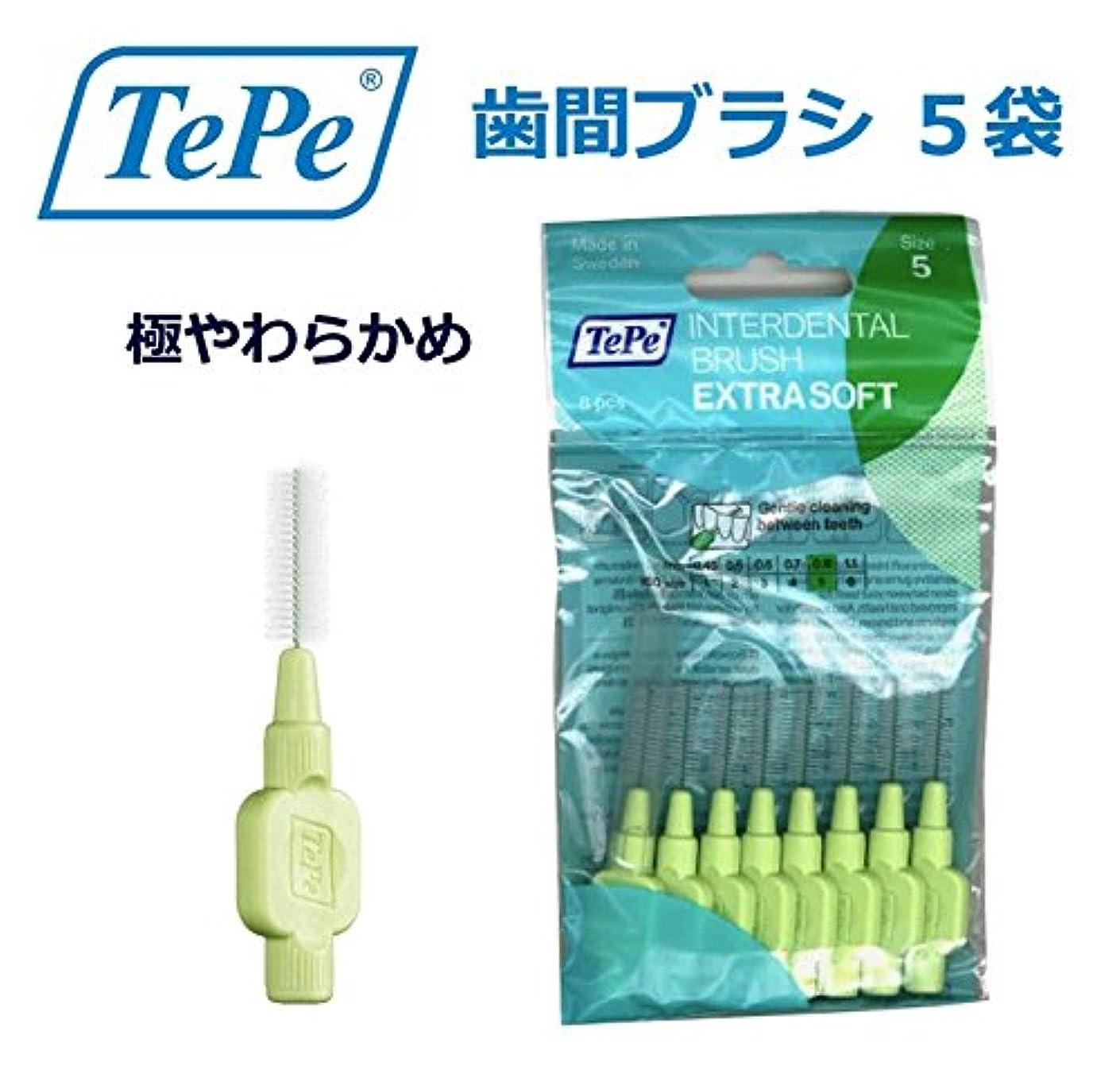 フェザー音楽材料テペ 歯間ブラシ 極やわらかめ(エクストラソフト) 0.8mm 5袋
