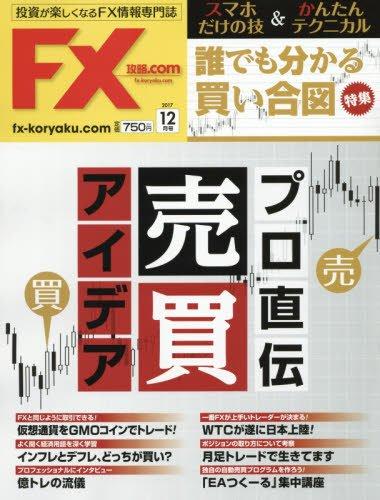 月刊FX攻略.COM(ドットコム) 2017年 12 月号 雑誌