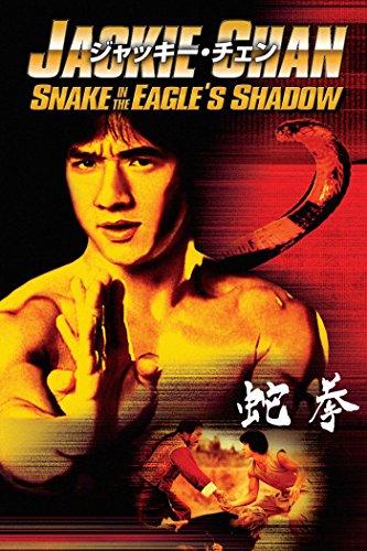 蛇拳 (字幕版)