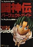 闘神伝パーフェクトガイド (The PlayStation BOOKS)