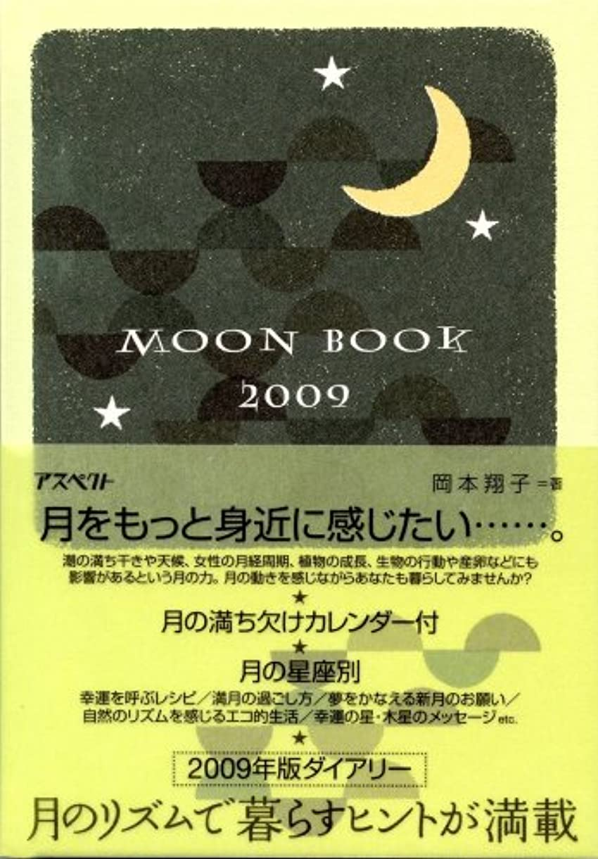 移植徹底暴露MOON BOOK 2009 2009年度版ダイアリー