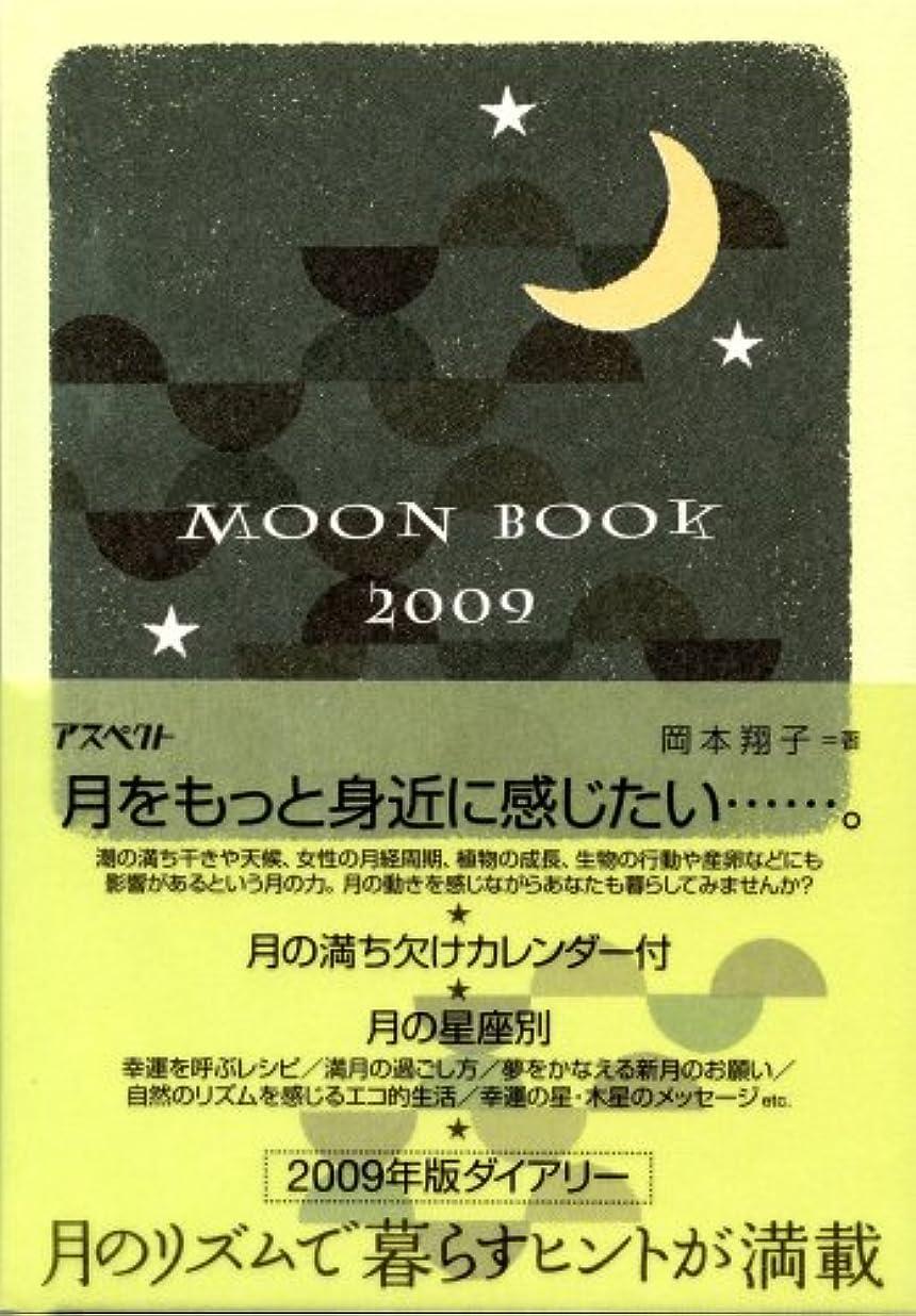 膨らみ助けになる公式MOON BOOK 2009 2009年度版ダイアリー