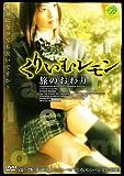 くりいむレモン 旅のおわり [DVD] image