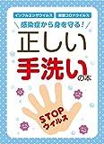 正しい手洗いの本: インフルエンザウイルス 新型コロナウイルス 感染症から身を守る!